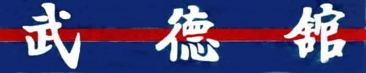 Moo Duk Kwan® History