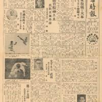 1960 Moo Duk Kwan Newspapers, Moo Yei Si Bo