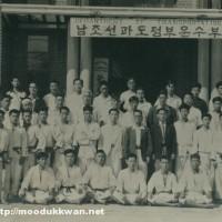 1947 Moo Duk Kwan Photos