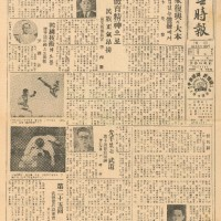 1960 Moo Duk Kwan Newspaper Issue 1