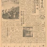 1960 Moo Duk Kwan Newspaper Issue 6