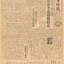 1960 Moo Duk Kwan Newspaper Issue 8